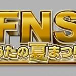 Artist line up for 'FNS Uta no Natsu Matsuri' revealed