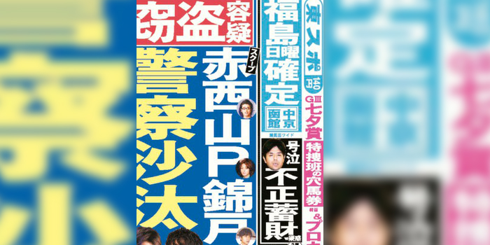 Akanishi Troop steals a girl's phone after a fight?