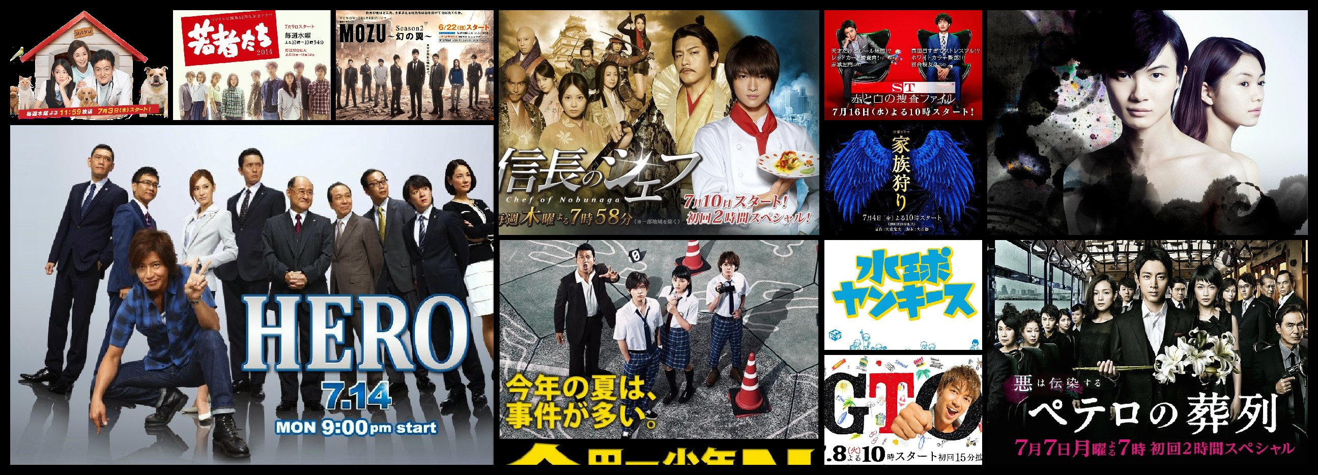 Upcoming Summer J-Dramas 2014