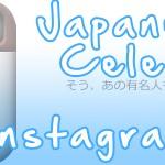 Japanese Celebrity Instagram List