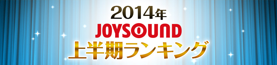 JOYSOUND Karaoke Half-Yearly Ranking 2014