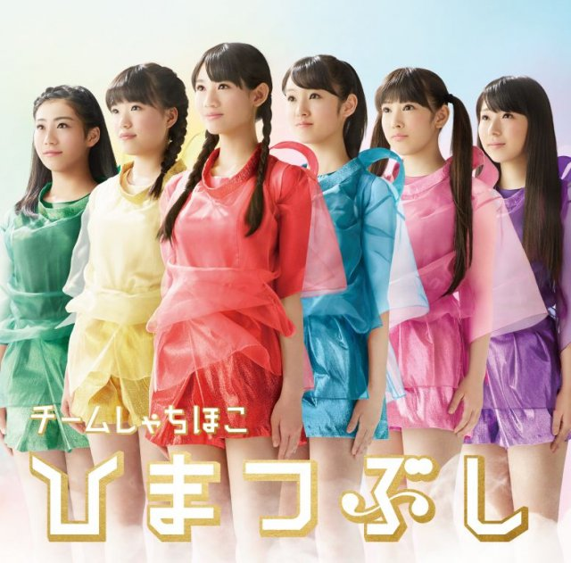 Team Syachihoko's exciting covers for first album 'Himatsubushi'