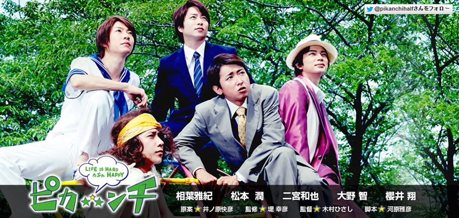 Arashi Previews 'Pika☆nchi 2.5' Movie and Expands Screening