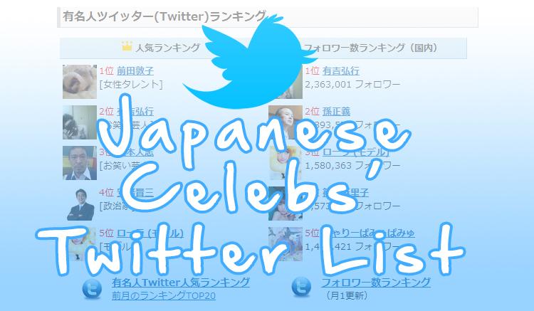 Japanese Celebrity Twitter List