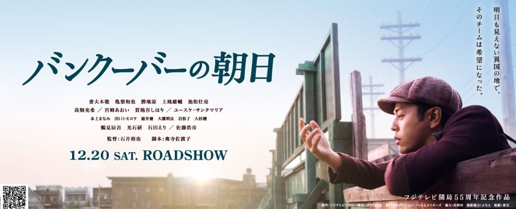 First Trailer for Ishii Yuya's 'Vancouver no Asahi'