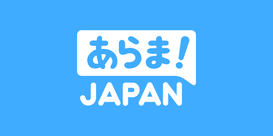 ARAMA! Japan is back! Contest announcement!