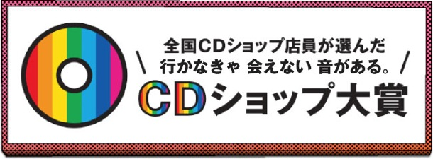 The 7th CD Shop Awards 2015 announces its nominees for the first half of 2014