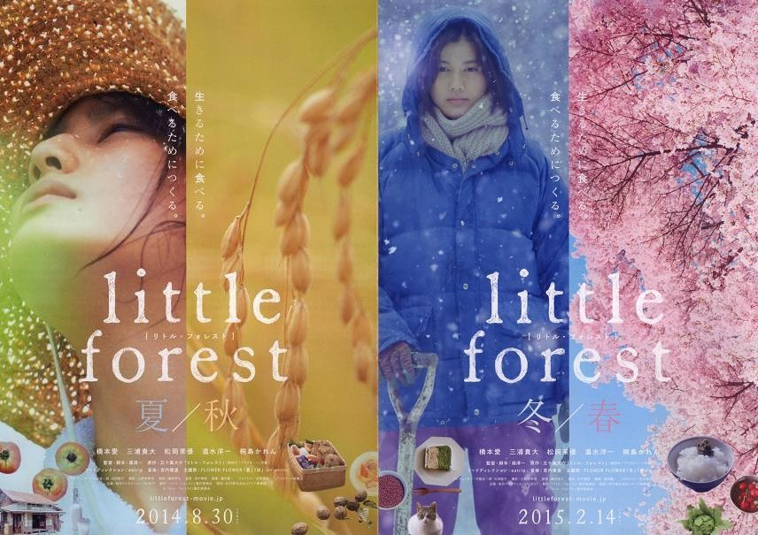 FLOWER FLOWER's new songs and PVs for 'LITTLE FOREST' movie are out