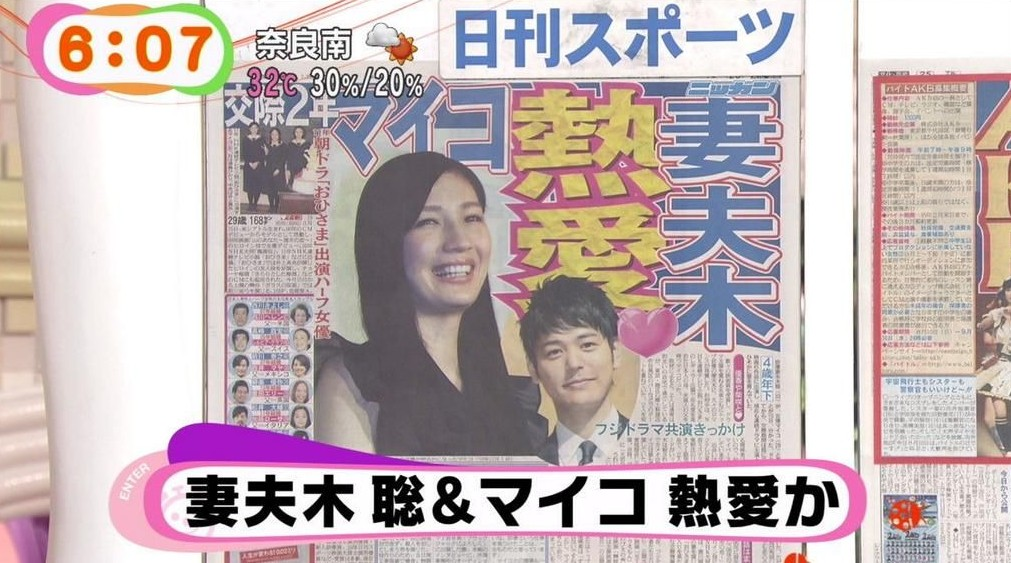 [Update] Satoshi Tsumabuki and actress Maiko are dating