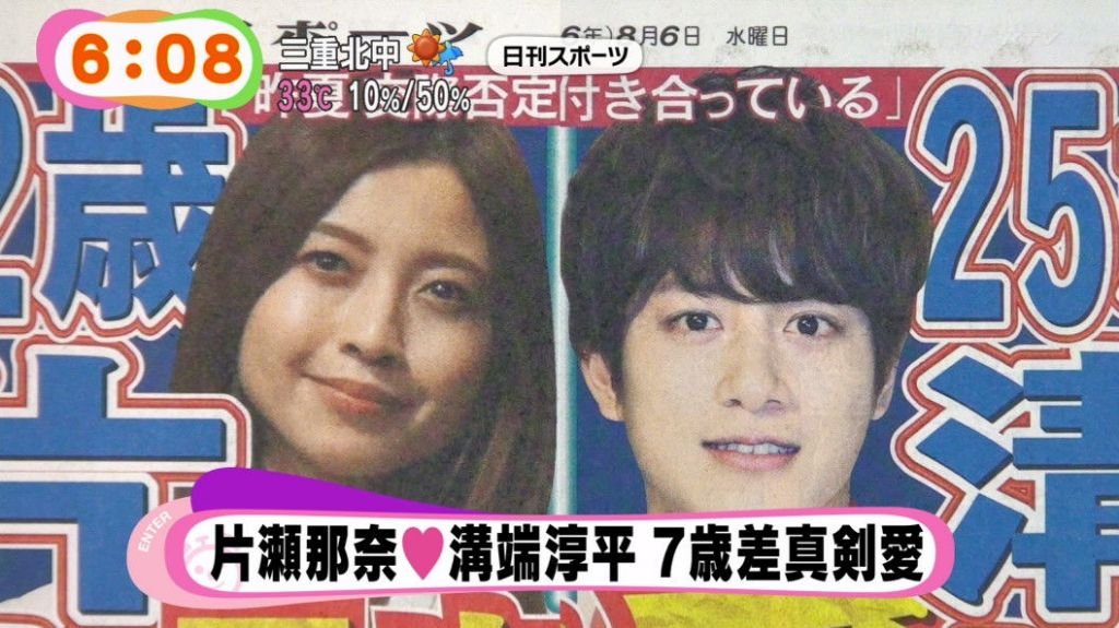 Nana Katase and Junpei Mizobata reveal they are dating