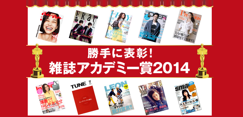 Kiko Mizuhara and Tohoshinki crowned for covering the most magazines this past year!
