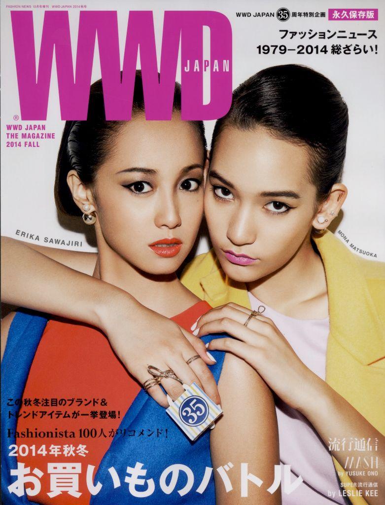 Erika Sawajiri and Mona Matsuoka Meet for Extravagant Shopping Excursion in WWD Japan