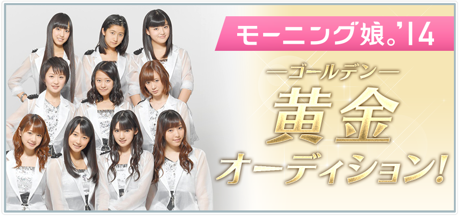 [Update] The results of Morning Musume '14 Golden Auditions announced