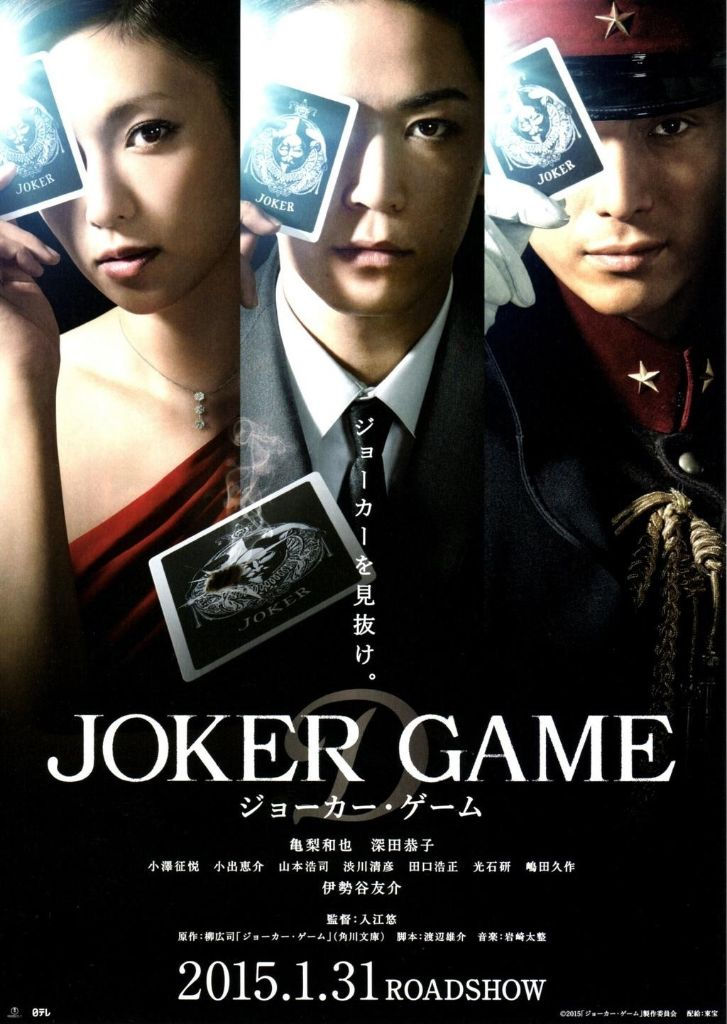"First Glimpse on Spy movie ""Joker Game"" Starring Kamenashi Kazuya"