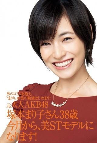 Former Otona-AKB48 member Mariko Tsukamoto to have modeling debut in December
