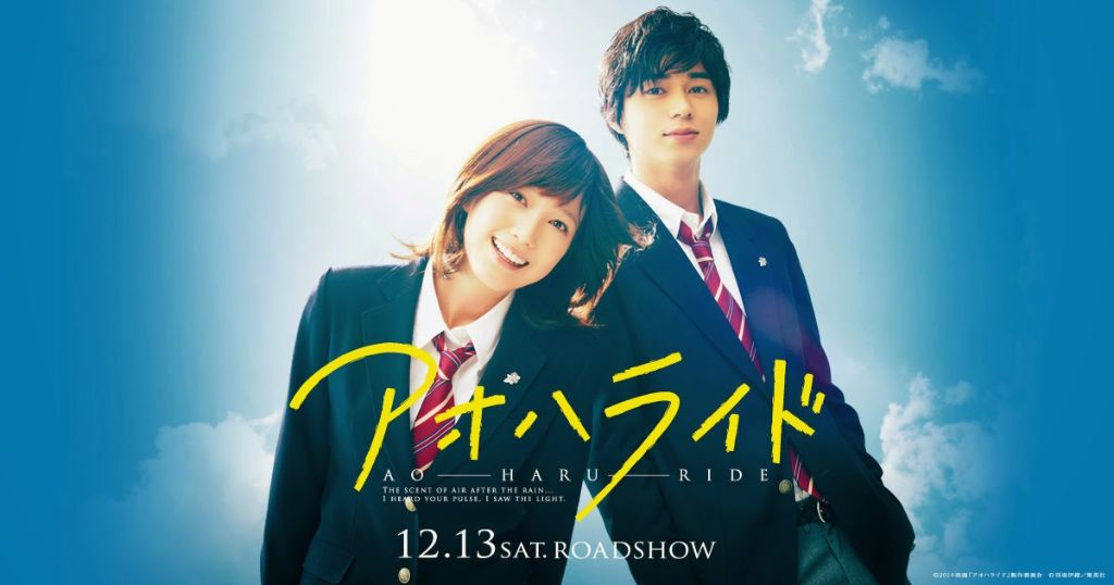 "Full Trailer for ""Ao Haru Ride"" Live Action Movie Released"
