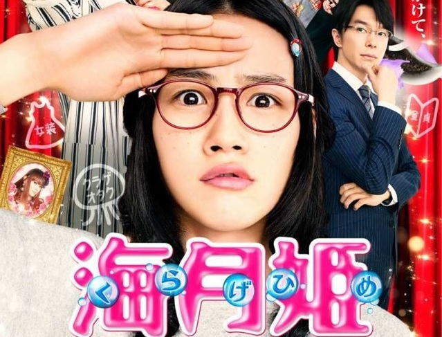 "Full Trailer for Rena Nounen's ""Princess Jellyfish"" Movie Released"
