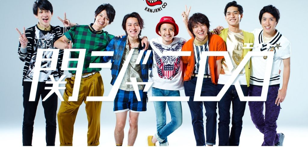 "Kanjani8 to spread ""Kanjanism""; Nagase Tomoya, RIP SLYME, Hyadain and more to contribute"