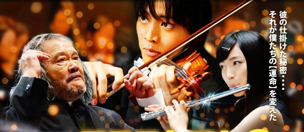"Full Trailer for movie ""Maestro"" starring Matsuzaka Tori and miwa"