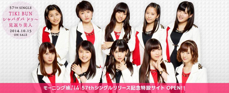 "Morning Musume '14 release all ""TIKI BUN / Shabadaba Doo~ / Mikaeri Bijin"" PVs"