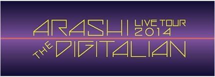 嵐 「ARASHI LIVE TOUR 2014 THE DIGITALIAN」グッズまとめ (画像有)