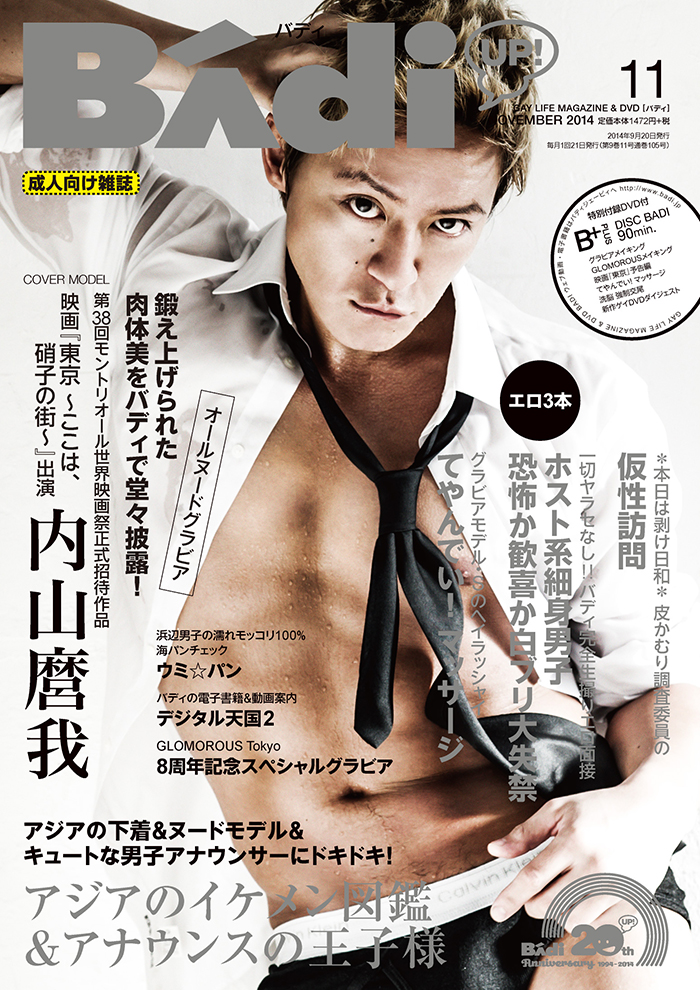 Ayumi Hamasaki's ex-boyfriend Maro does steamy photoshoot for gay magazine
