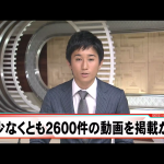 Man arrested in Japan for uploading television shows on Dailymotion