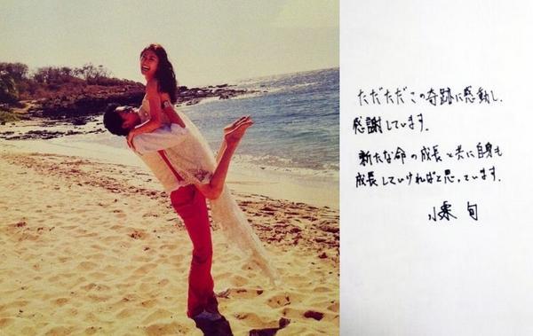Shun Oguri & Yu Yamada share adorable photos of their baby