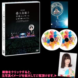 yuko oshima graduation ajinomoto stadium documentary single dvd