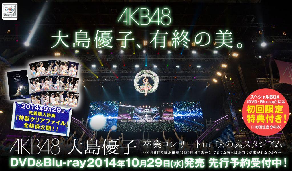 Yuko Oshima Documentary Set To Release This October