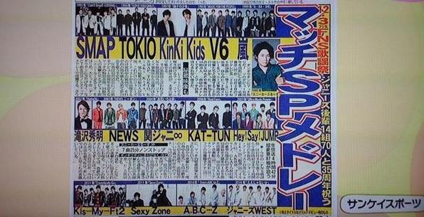 "71 Johnnys artists to gather for ""FNS Kayousai"" for Masahiko Kondo's 35th anniversary"