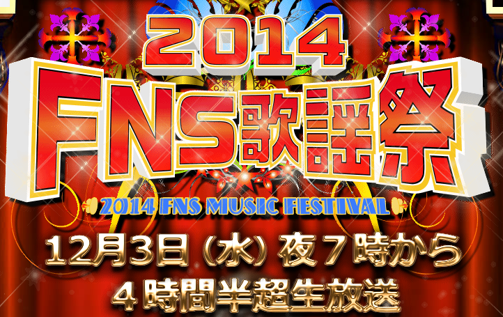 Mr.Children and Tamaki Koji join the cast of FNS Kayousai & First Set of Performances Announced
