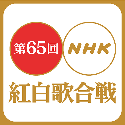 Song list for '65th NHK Kouhaku Uta Gassen' announced