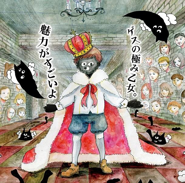 Album Review:  Gesu no Kiwami Otome. – Miryoku ga Sugoi yo