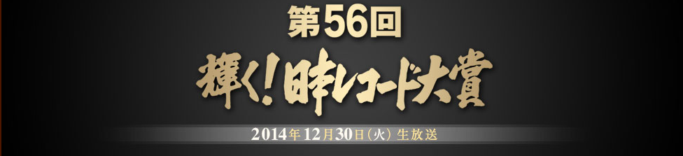 Winners and Nominees for the 56th Japan Record Awards Announced