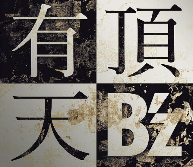 B'z announce New Single, New Album, and Hall/Arena Tour