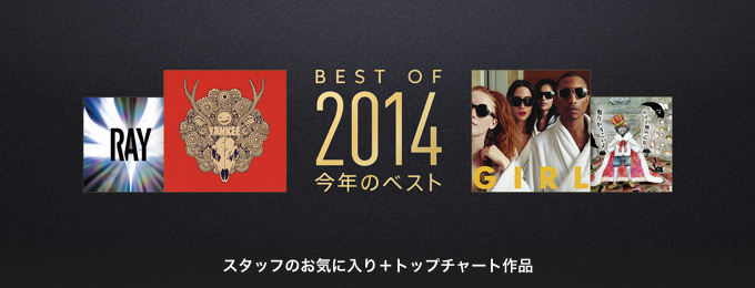 "iTunes Japan reveals their ""Best of 2014"" Selections + Yearly Bestsellers"