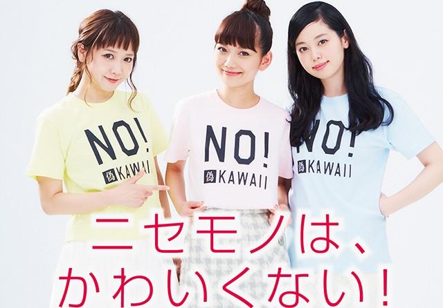 Japan wants to remind us that pirating isn't kawaii