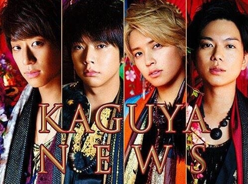 NEWS previews KAGUYA full song and PV, covers and tracklist out