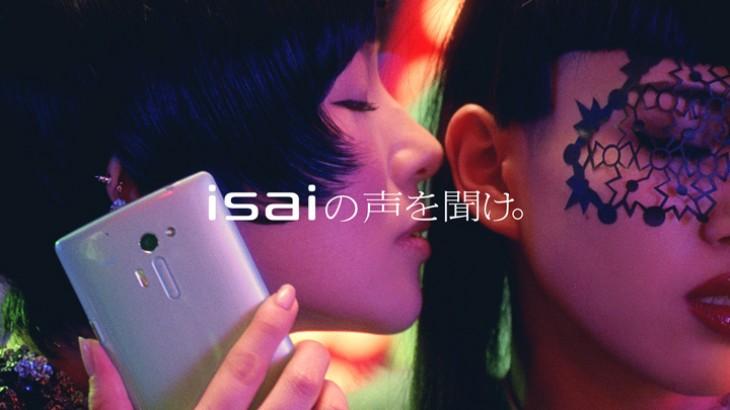 Shiina Ringo Stars in New LG Cellphone CM