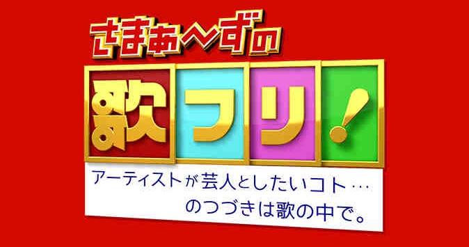 "aiko, KAT-TUN and Perfume for new music show ""Samaazu no Utafuri!"""