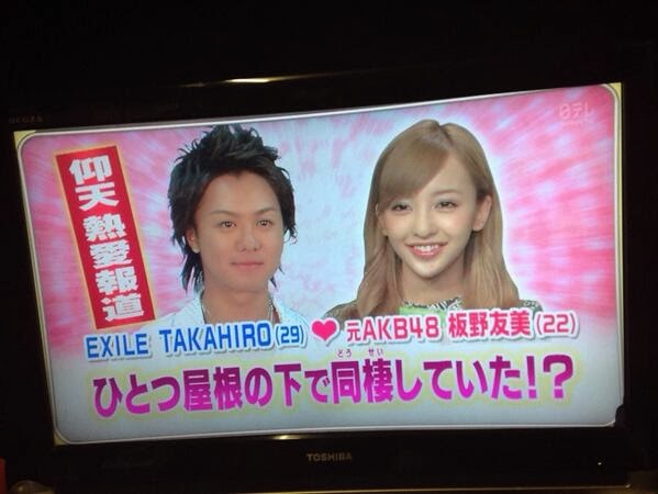 TAKAHIRO from EXILE and Tomomi Itano deny relationship and marriage rumors