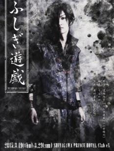 """Golden Bomber's Yutaka Kyan Stars in """"Fushigi Yugi"""" Stage Play"""