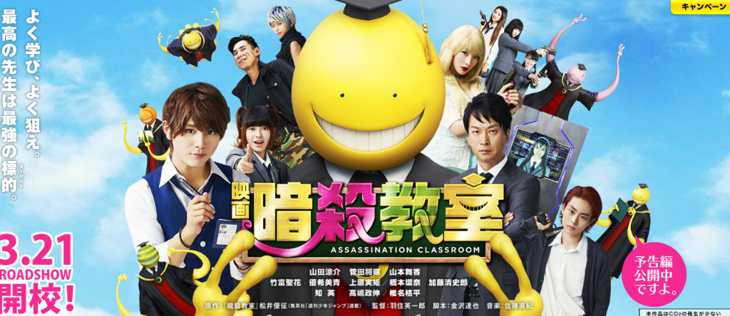 Full Trailer for  'Assassination Classroom' Live-Action Movie