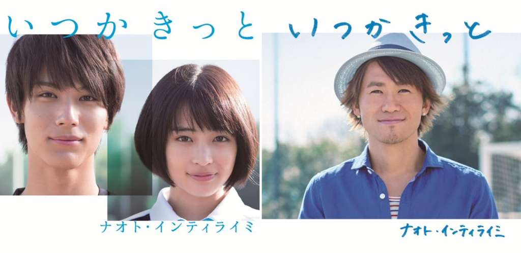 Nakagawa Taishi and Hirose Suzu featured in Naoto Inti Raymi's new single cover