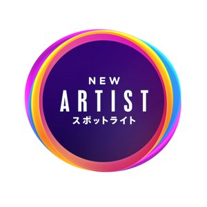 "Apple Music Releases This Year's Edition of ""NEW ARTIST Spotlight"""