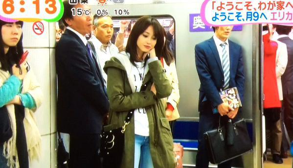 "Sawajiri Erika Joins Aiba Masaki in ""Youkoso, Waga Ie e"" drama"