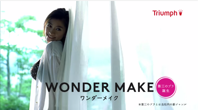 Check out Shinohara Ryoko in new Triumph CM