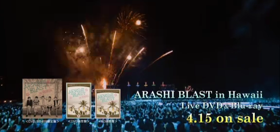 "Arashi to release  ""ARASHI BLAST in Hawaii"" DVD/ BD and new single"