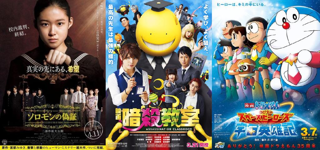 Japan Box Office Ranking (Week of April 11-12)